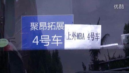 上海外国语大学MBA预前课程