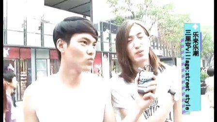 MTV《乐来乐潮》:Beijign Streetstyle 三里屯