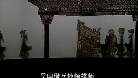 唐山皮影戏 精集