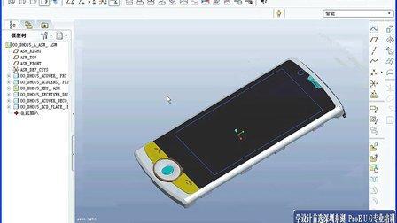 Proe视频教程10—手机结构设计