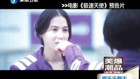 林志颖爆料三位影后车技 20111224 娱乐乐翻天