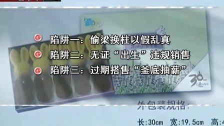 月饼成主角保质期缩水 110909 午新闻