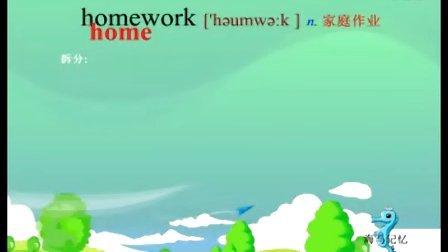 中小学英语单词速记《过目不忘单词通》初一碟homework T:18607127010