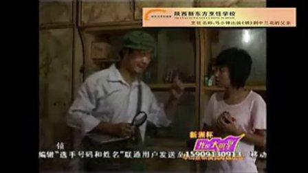 陕西新东方烹饪学校 西安新东方烹饪学校  马小峰老师在我是大明星话剧表演《锁》