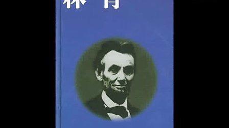 永垂不朽的演讲 林肯