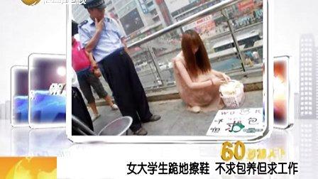 女大学生跪地擦鞋 不求包养但求工作 QQ1254292164