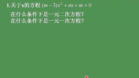 人教版九年級上册數學第二十二章一元二次方程认识2