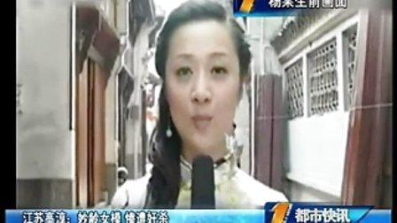 江苏选美冠军遭奸杀 凶手法庭受审时面带微笑