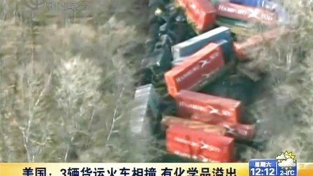 美国:3辆货运火车相撞 有化学品溢出 120107 午间新闻
