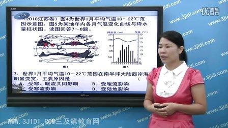 三及第-高中地理-邓媛媛老师-海水性质-海水的盐度与温度