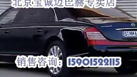 2011款迈巴赫62s价格 北京新款迈巴赫62s齐柏林报价