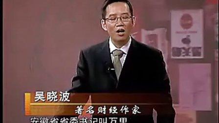 吴晓波点评激荡三十年  财经纪录片