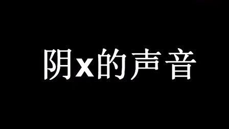 瘾X的声音(一日一囧)20110825