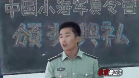 中国小海军北京夏令营第五天