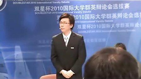 2010全国大专辩论赛 大决赛  武汉大学VS中国政法大学_标清