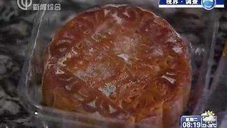 [新闻调查]保质期未到,月饼为何发霉 (2011年9月6日)
