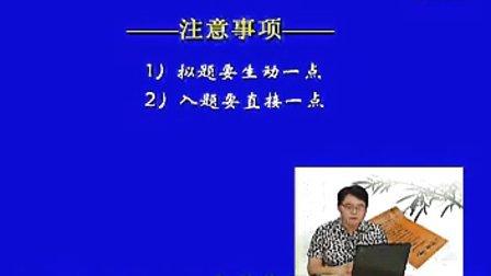 北京大学附属中学 中学高级教师  讲语文核心考点探密 高考语文七大要点  高考语文注意事项
