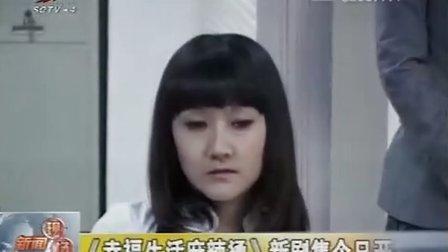 《幸福生活麻辣烫》新剧集今日开机 111013 新闻现场