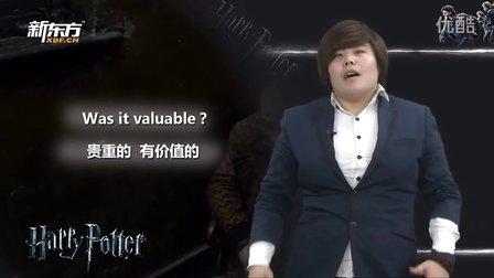 """解析《哈利波特7上》-表达""""贵重""""(新东方名师)"""