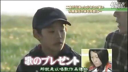 【ARASHI】24時間テレビ 080830 04 二宮和也の少年との誓い