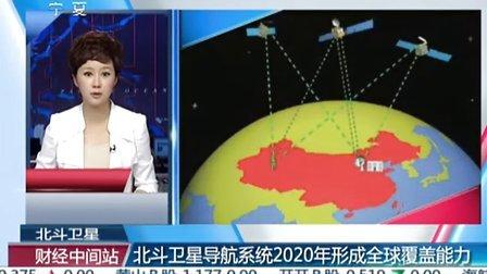 北斗卫星导航系统2020年形成全球覆盖能力 20111227 财经中间站