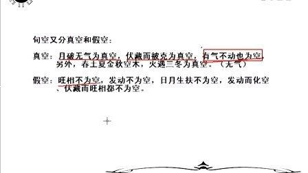 李木南——六爻卦例讲解旬空篇016