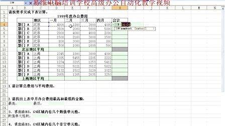 咸阳市易维电脑培训学校-高级办公自动化教学视频-Excel中自动求和方法