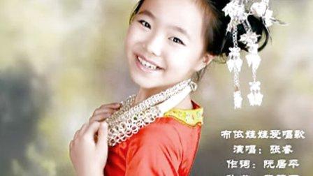 布依娃娃爱唱歌(张睿)