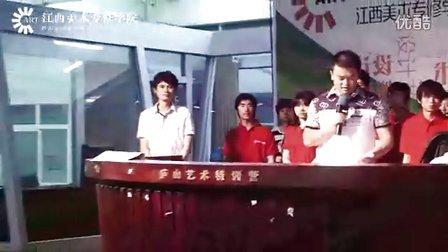 庐山艺术特训营13期 新生见面会 2