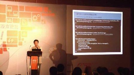 ADC 2012《berserkJs(前端性能监控与优化专场) 》钱宝坤