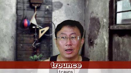 中国人应该这样记单词【创伤-trounce-trauma】