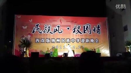 西双版纳州民族中学2012迎新晚会(二十)
