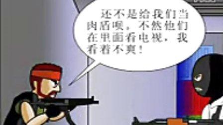 CS版搞笑动画.