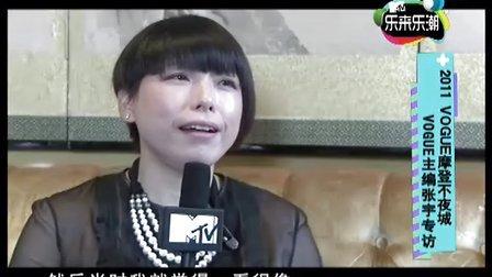 MTV乐来乐潮:vogue上海摩登不夜城