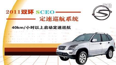 双环汽车sceo2011款视频介绍!