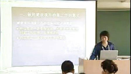 天津市2011年重点项目档案管理培训课程之一