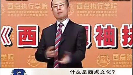 001西点领袖执行法则 王笑菲