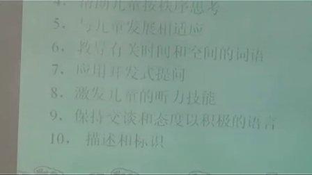 2010年10月份3-6岁蒙台梭利教师高级培训班——语言(二)