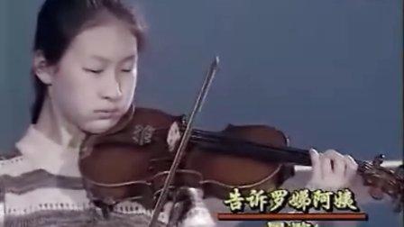 小提琴铃木教程 1-7、《告诉罗娣阿姨》《孩子们来吧!》讲解