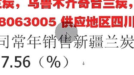 新疆兰炭价格,介绍新疆哈密兰炭运输往四川价格