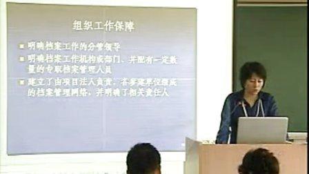 天津市2011年重点项目档案管理培训课程之十三