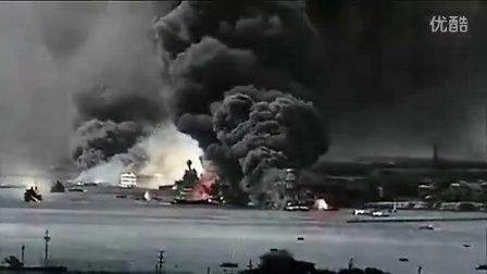 二战实录:偷袭珍珠港(彩色影像)