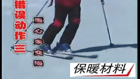 CCTV央视双板滑雪教学教程(零基础开始) 17