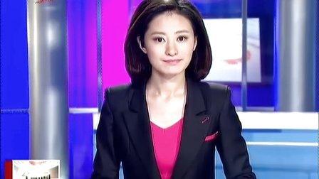 福布斯2011年中国富豪排行榜出炉 110910 午间新闻
