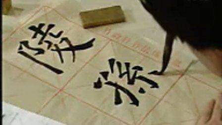 学写毛笔字5