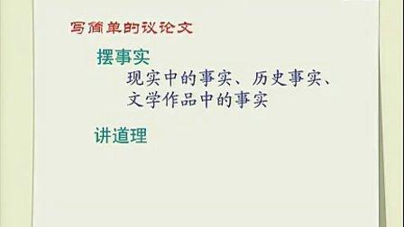 苏教版初中语文八年级下册初二第二单元作文写作指导免费科科通网按课文顺序密码在该网