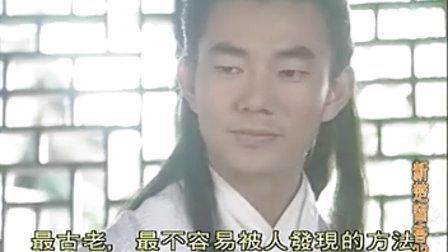 新楚留香任贤齐国语(FQC)33
