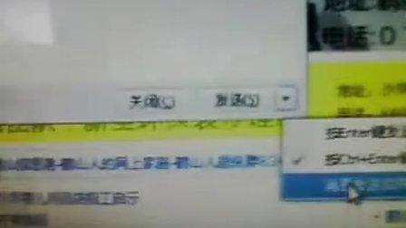 鹤山信息港.鹤山电脑学堂 第四十集《QQ消息对话框不见了》