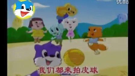 蓝猫MTV——小皮球