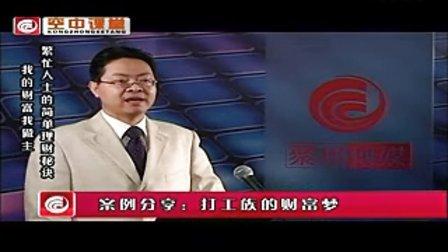 王鹏睿理财课程片段《财富自由究竟离您有多远》